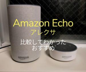 Amazon Echo(アレクサ)を比較してわかった使い方によるおすすめの違い