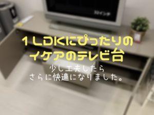 1LDKにぴったりのイケア(IKEA)のテレビ台を見つけました