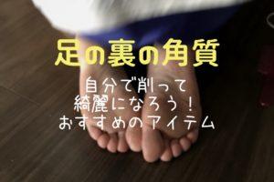 足裏の角質