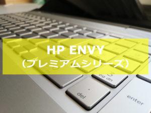 ノートPCならHPのENVY(エンヴィ)がコスパもデザインも使い勝手も最高でおすすめ【レビュー】