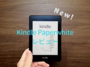 お風呂で本を読むならKindle Paperwhite|防水機能をテストと比較!