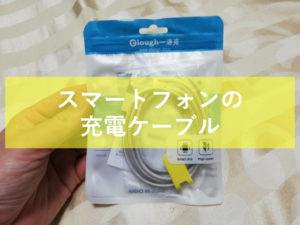 スマートフォンの充電ケーブルは切れないマグネット式がおすすめ