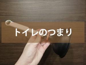 トイレのつまりをスッポンで直す!業者とか洗剤とか不要です。
