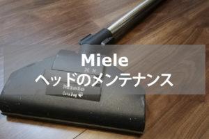 ミーレ掃除機のヘッド