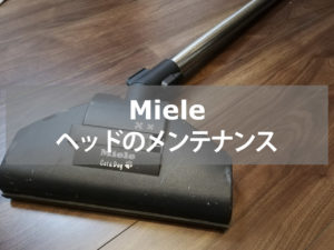 ミーレの掃除機のヘッドを交換する前にメンテナンスしてみよう
