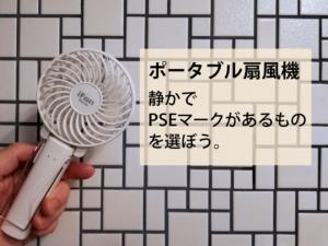 ポータブル扇風機は静かでPSEマークがあるものを選ぼう