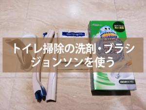 トイレ掃除の洗剤・ブラシはジョンソンを使うと簡単きれい!